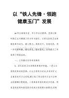 """以""""鐵人先鋒?領跑健康玉門""""發展"""