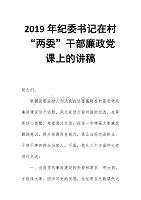 """2019年紀委書記在村""""兩委""""干部廉政黨課上的講稿"""