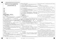 201908 绂�寤哄���澶у��19骞�8��璇剧���璇���琛��挎�瀛���浣�涓����歌��棰�