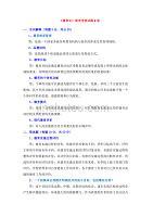 201908 绂�寤哄���澶у��19骞�8��璇剧���璇���寰疯�茶�� ��浣�涓����歌��棰�锛�