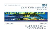最新-知名商業地產項目整體營銷策劃方案(精華版)