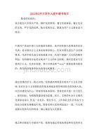 2012骞�2��澶у�����ュ���宠�蜂功����