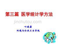 ����瀛�璇句欢绗���绔� 瀹���璧�����缁�璁″����(涓�)2013