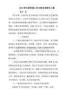 2018黨支部黨建工作自檢自查報告材料3篇