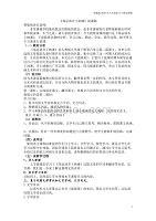 【部�版】九年��Z文下��21  �u忌�S�R王�{�G�f�n稿