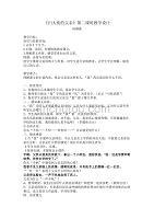 五年级上册语文教案 -6.22 扫大街的父亲|湘教版 (4)