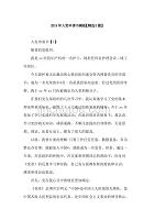 2019年入黨申請書模板【精選5篇】