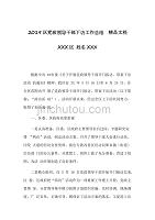2019�^�h政�I��植肯略Lㄨ工作��Y  精品文�n