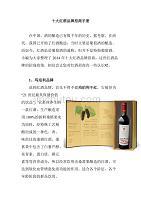 十大红酒品牌招商手册