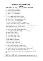 四川省廣元川師大萬達中學2018-2019高二6月月考試生物試卷含答案