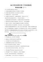 貴州省貴陽市第二中學2019屆高三測試(十一)生物試卷含答案