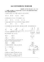 河南省頂級2019屆高三考前模擬考試數學(理)試卷含答案