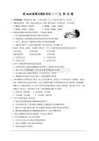 四川省遂寧二中2018-2019高二下學期期末考試模擬生物試卷含答案