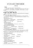 四川省遂寧二中2018-2019高二下學期期末考試模擬英語試卷含答案