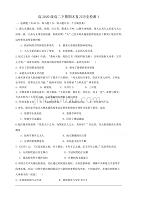 四川省遂寧二中2018-2019高二下學期期末考試模擬歷史試卷含答案