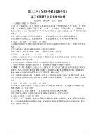 安徽省阜陽市潁上第二中學2019屆高三5月模擬政治試卷含答案