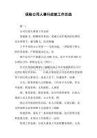 保险公司人事行政部工作总结.doc