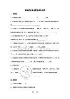 北師大7年級上數據的收集與整理單元測試(無答案)