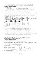 北師大版數學九年級上冊第五章投影與視圖綜合同步測試題(含答案)