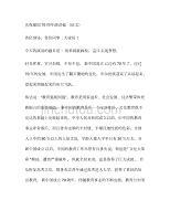 慶祝建國 70 周年演講稿 (征文)