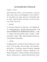 2019 學校慶祝新中國成立 70 周年活動方案