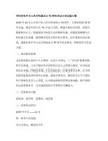 學校慶祝中華人民共和國成立 70 周年活動計劃實施方案