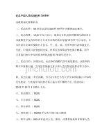 紀念中國人民抗戰勝利 70 周年