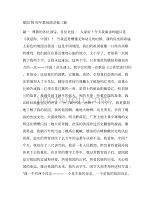 建國 70 周年教師演講稿三篇