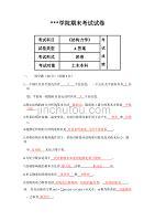 《结构力学》期末考试试卷(a、b卷,含答案)