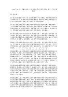 福建省安ωεμ�N痕�Q全生�a�l例2016版