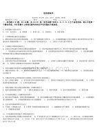 医院感染学-医师考核试题集