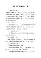 中医院透析病人健康宣教手册