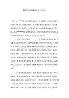 2019骞村害�����ㄥ��寤哄伐浣��荤�
