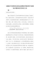 20XX骞翠�绉������ㄥ��杩�浜�杩圭�虫�ユ����16绡����������哄�冲��浣�澶у��