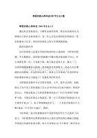 瀵���瀹�璺靛�寰�浣�浼�1500瀛�宸���5绡�