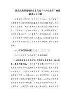 """國企黨委書記對照黨章黨規""""十八個是否""""檢視檢查剖析材料"""