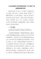 """2019年度領導干部對照黨章黨規""""18個是否""""找差距檢查剖析材料"""