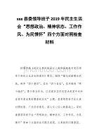 "xxx县委领导班子2019年民主生活会""思想政治、精神状态、工作作风、为民情怀""四个方面对照检查材料"