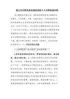 副主任對照黨章黨規找差距個人對照檢查材料(十八個是否)