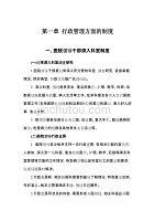 中山醫院新制度