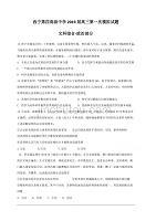 青海省西寧市第四高級中學2019屆高三上學期第一次模擬考試文綜-政治試題 含答案