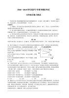 山東省濟寧市2019屆高三第一次模擬考試政治試題 含答案