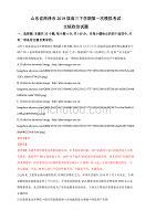 山東省菏澤市2019屆高三下學期第一次模擬考試文科綜合政治試卷 含解析