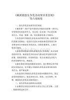 鎮黨委創先爭優活動六項制度
