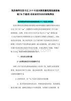 党员领导党委书记2019年度对照党章党规找差距检视(18个是否)视检查党性剖析材料两份