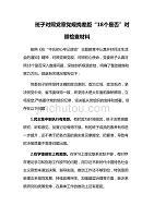 """班子對照黨章黨規找差距""""18個是否""""對照檢查材料"""