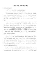 大學國際貿易專業自薦信