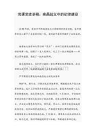 黨課黨史講稿:南昌起義中的紀律建設