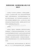 黨課黨史講稿:南京解放的重大意義與深刻啟示