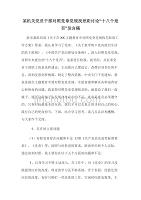 """某机关党员干部对照党章党规找差距讨论""""十八个是否""""发言稿"""